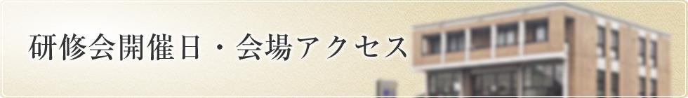研修会開催日・会場アクセス