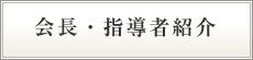 会長・指導者紹介